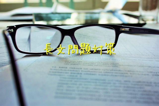 英検3級勉強法13