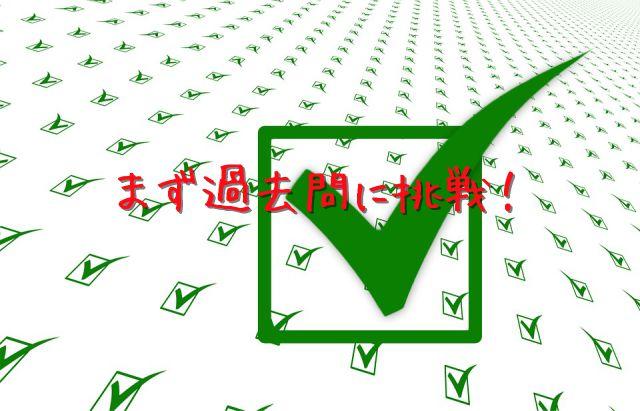 英検3級勉強法15