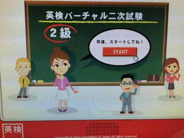 英検二次試験イラスト
