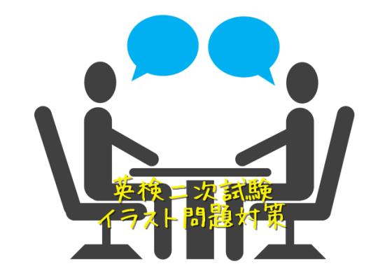 英検二次試験イラスト7